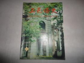广东五邑侨刊~《五邑侨史》第18期