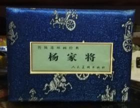 传统连环画经典:杨家将(锦盒缎面+收藏卡)