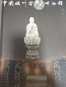 中国磁州窑历史博物馆