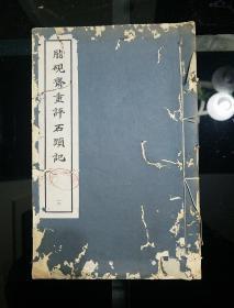 十六开本(双色套印)《脂砚斋重评石头记》三(1册)著名版本之一