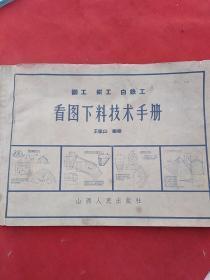 铆工钳工白铁皮,看图下料技术手册。
