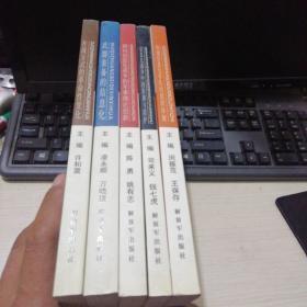 世界新军事变革丛书;五本合售