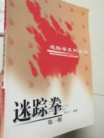 迷踪拳。第一册。李玉川