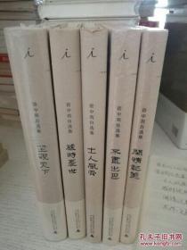 资中筠5册
