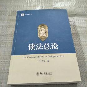 债法总论  王洪亮  北京大学出版社 原版内页有少量笔记