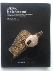 中国嘉德2019秋季拍卖会 金银珍玩 格鲁契夫斯基收藏