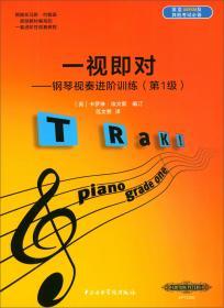 一视即对:钢琴视奏进阶训练(第一级)