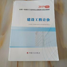 2019年版全国一级造价工程师职业资格考试培训教材:建设工程计价