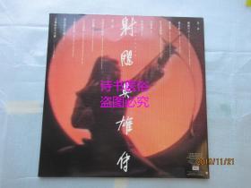 黑胶唱片:电视剧《射雕英雄传》曲目(罗文甄妮合唱)——EMI唱片