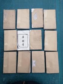 光绪白纸巾箱线装  《守山阁丛书》  现存十二册,具体见图!