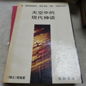 天空中的现代神话