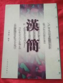古文字临习丛书(汉简)