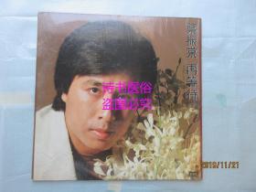 黑胶唱片:叶振棠·再等待——EMI唱片