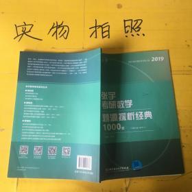 张宇考研数学题源探析经典1000题 数学二  习题分册  有部分笔记