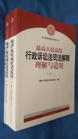 最高人民法院行政诉讼法司法解释理解与适用(上下册)