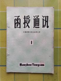函授通讯 【1982年 第 一 期】   创刊号