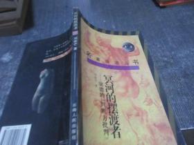 冥河的摆渡者——康德的《判断力批判》