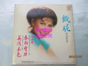 黑胶唱片:甄妮粤语歌曲——新兴全音有限公司