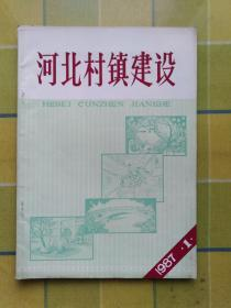 河北村镇建设 【1987年 第 1 期】   创刊号
