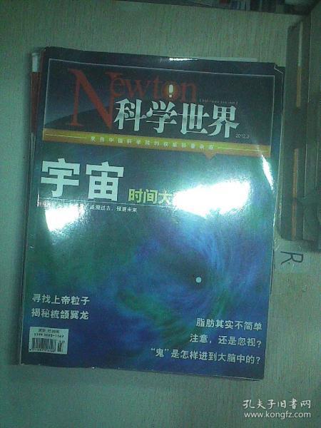 科学世界   2012  3