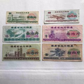 1972年福建省地方粮票【6枚小全套】