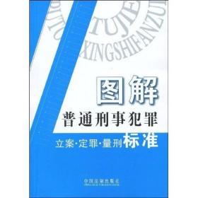图解普通刑事犯罪:立案·定罪·量刑标准