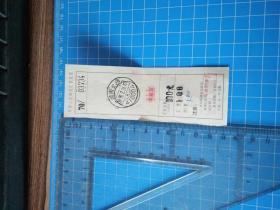 中国人民邮政汇款收据