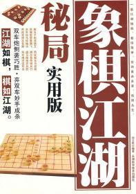 象棋江湖秘局(精编珍藏版)