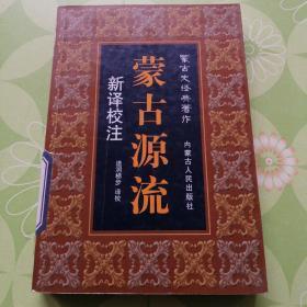 新译校注蒙古源流