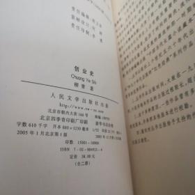 创业史(全二册)