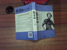 張愛玲作品集  典藏版