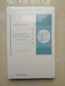 中国戏曲海外传播工程丛书·昆曲:西厢记
