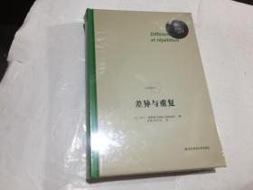 差异与重复  (32开精装原封5折)...