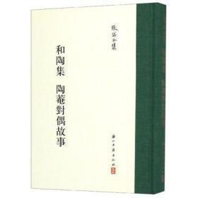 和陶集  陶庵对偶故事(张岱全集 精装  全一册)