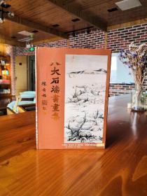 八大石涛书画集(16开 漆面精装 带护封 国立历史博物馆  1984年2月初版)