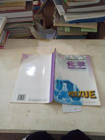 高级中学化学第三册