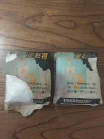 天津市河北感光材料厂——定影粉2袋
