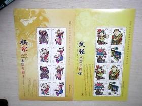 (杨家埠.武强.桃花坞.朱仙镇.漳州.梁平)木版年画 邮票(共6张)