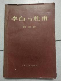 李白与杜甫郭沫若签名 毛笔钤印