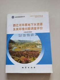 西辽河平原地下水资源及其环境问题调查评价