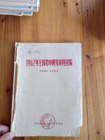 1962年全国茶叶研究资料选编