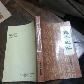 蟋蟀秘谱 天津古籍书店 孟昭连 1992年7月1版1印