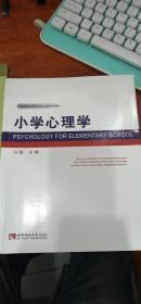 高等院校应用型专业心理学系列教材:小学心理学(正版现货)