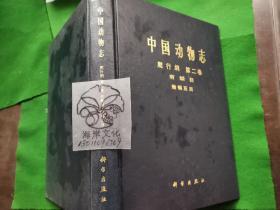 中国动物志.爬行纲.第二卷.有鳞目 蜥蜴亚目