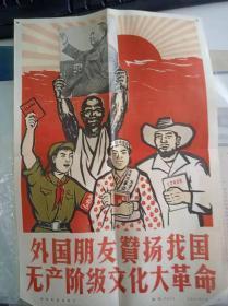 1967年.新华社新闻展览照片《外国朋友赞扬我国无产阶级文化大革命》(8寸)