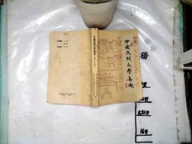 中国民间文学集成南开分卷