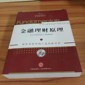 金融理财原理(上)(2011年版)