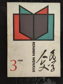 《人民文学》1986年第3期
