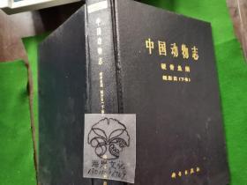 中国动物志 硬骨鱼纲 鲤形目(下卷)