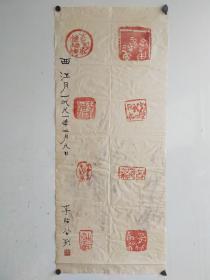 1991年 李骆公  印谱题跋 好像字题写颠倒了  原来放框里  有污渍 尺寸94x40